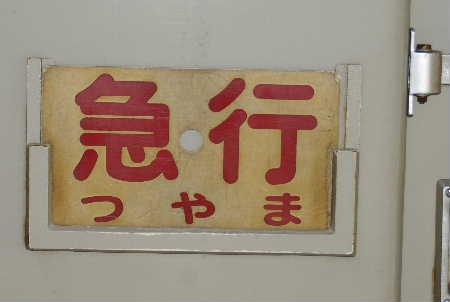 2009_0310_110958Ab.JPG