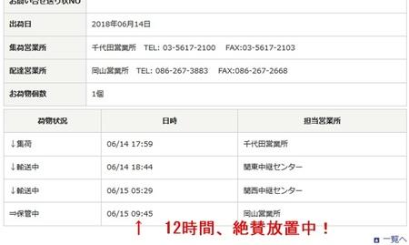 20180615佐川.JPG