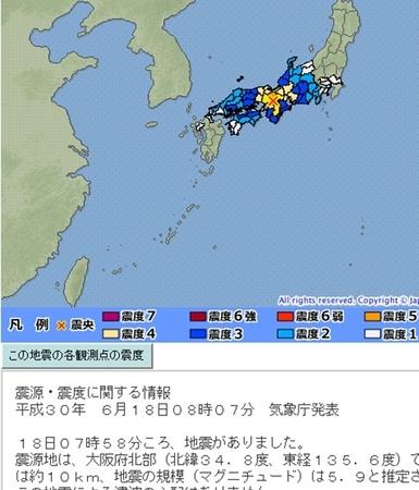 201806180758大阪の地震.JPG