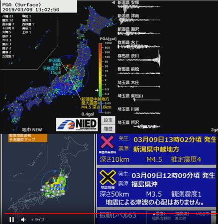 201903091302新潟県中越.jpg