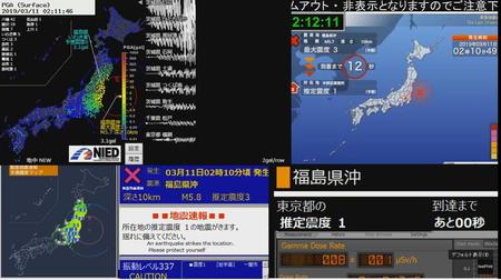 201903110210福島県沖.jpg