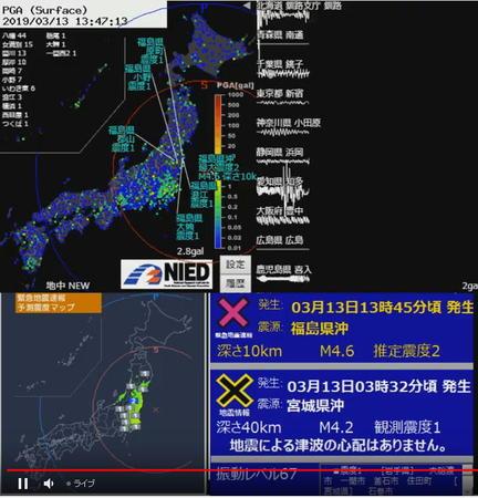 201903131345福島県沖.jpg