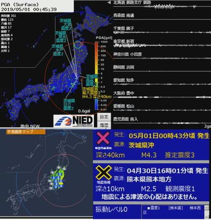 201905010043茨城県沖_令和元年最初の有感地震.jpg