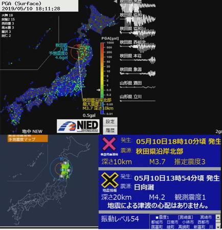 201905101810秋田県沿岸北部.jpg