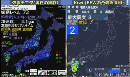 201905151425奄美大島北東沖M5_4.jpg