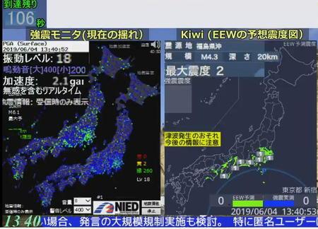 201906041340鳥島沖M6_8.jpg