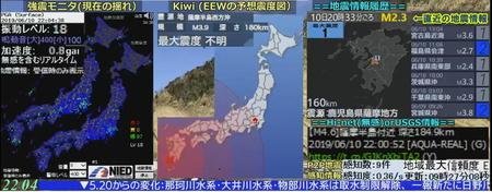 201906102200薩摩半島185kmM4_0.jpg