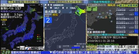 201906110219北海道東方沖10kmM5_7.jpg