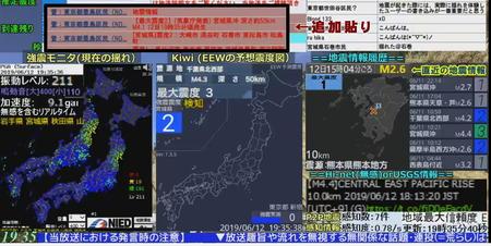 201906121935宮城県沖50kmM4_1.jpg