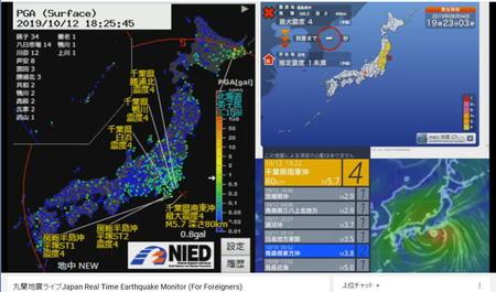 20191012千葉県南東沖震度4_80kmM5.7.jpg