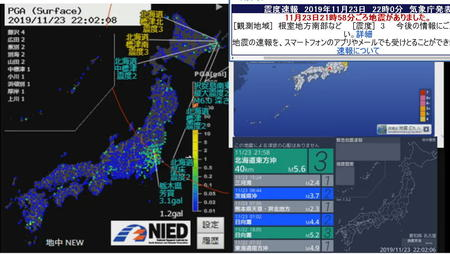 201911232158北海道東方沖M5.6.jpg