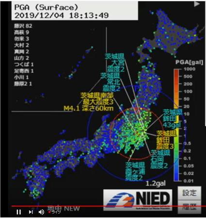 201912041813茨城南部50km震度3M4_0.jpg