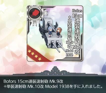 B15cm連想速射砲Mk9改+_2019秋.JPG