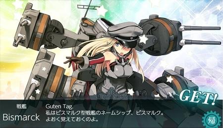 Bismarck 2018初秋.JPG