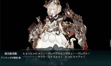 アンツィオ沖棲姫壊_2019夏E3-2.JPG