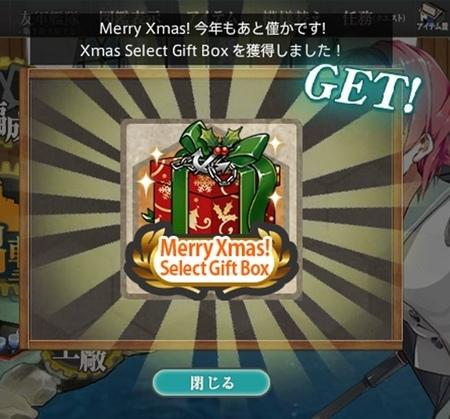 クリスマスプレゼント2017冬a.JPG