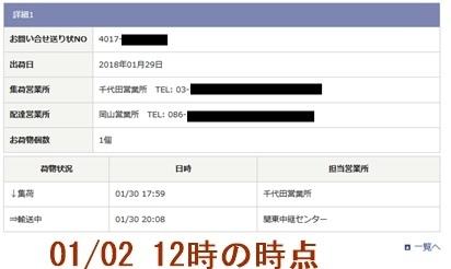 佐川20180202.JPG
