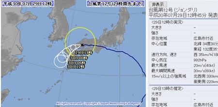 台風12号20180729逆走中.JPG