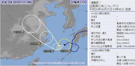台風12号20180801.JPG