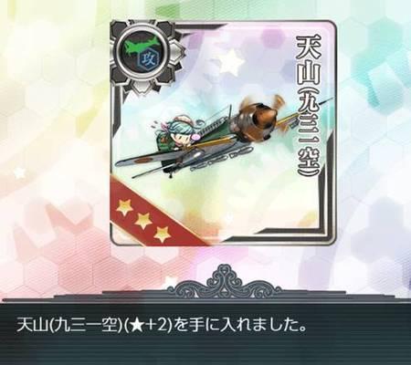 天山(九三一空+2)_2020夏.JPG