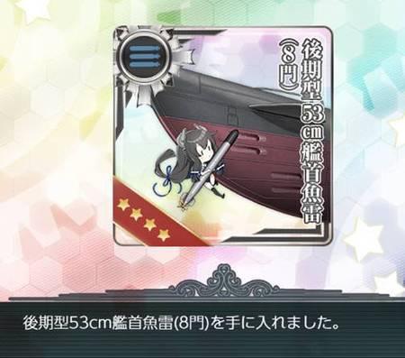 後期型53cm艦首魚雷_2020夏.JPG