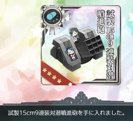 試製15cm9連奏対潜噴進砲_2020夏.JPG