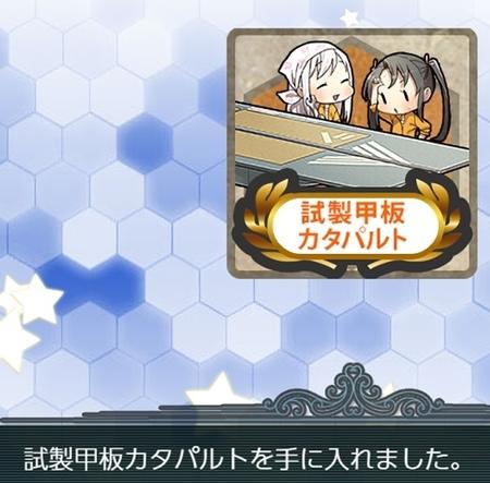 試製甲板カタパルト2018初秋.JPG