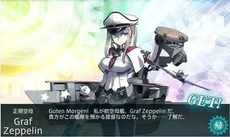 Graf Zeppelin2018冬.JPG