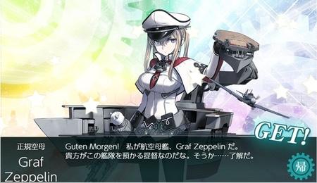 Graf Zeppelin 2018初秋.JPG