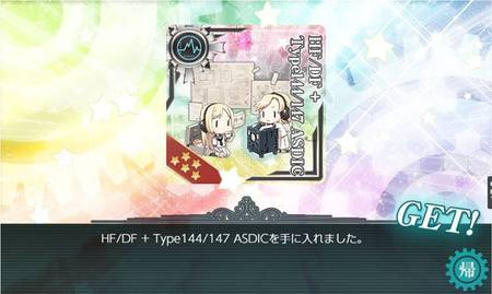 HF_DF+Type144_147ASDIC_2019秋.JPG