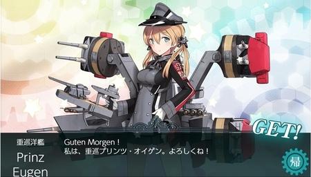 Prinz Eugen 2018初秋.JPG